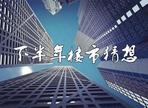 房产税立法成定局!?下半年调控又将升级!?