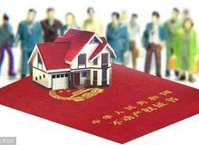 关于房产证加名你知道多少?