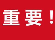 十一届省委第五轮巡视全面启动!