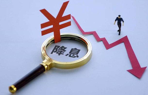 """""""降息""""还是来了!一文看懂如何影响股市楼市?"""