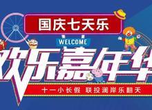 【全城预警】网红巨型猪猪乐园空降京山,带你解锁十一霸屏新姿势