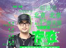 """""""汪峰""""摇滚天王11月23日驾到京山!"""