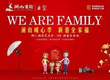 We are family!新春全家福,来澜山首府免费拍!