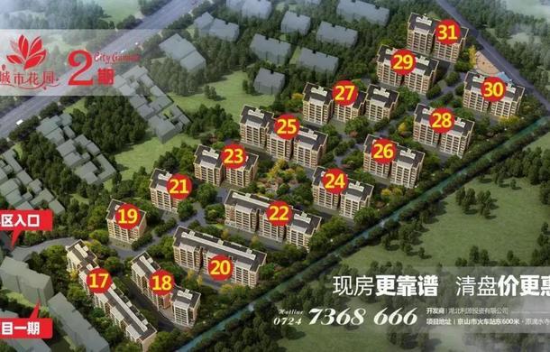 京山城市花园二期 |返乡置业购房季,珍稀房源3180元/m²起,多重优惠好礼齐相送!